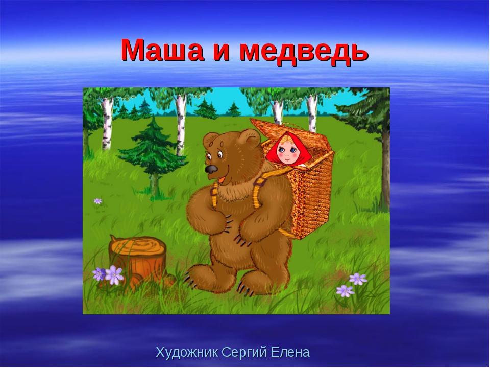 Маша и медведь Художник Сергий Елена