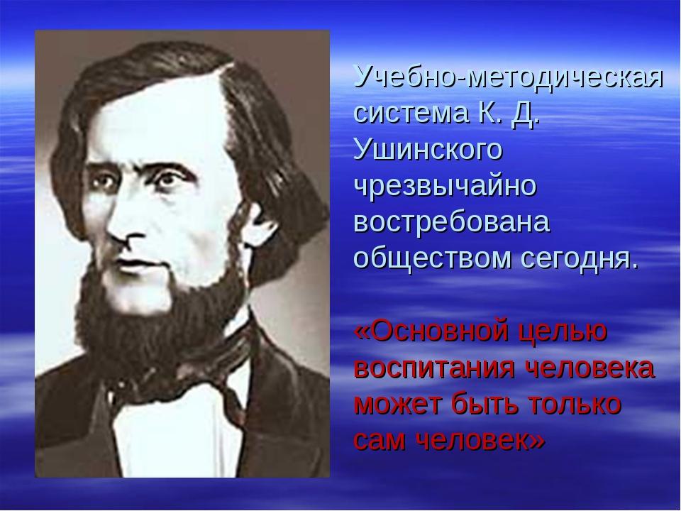 Учебно-методическая система К. Д. Ушинского чрезвычайно востребована общество...