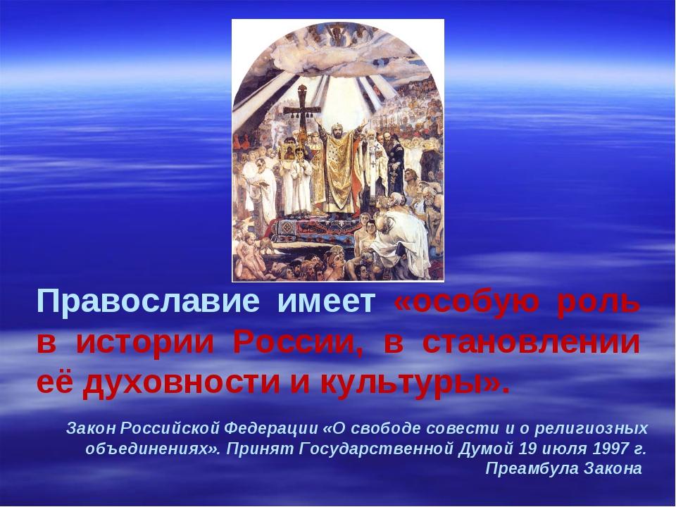 Православие имеет «особую роль в истории России, в становлении её духовности...