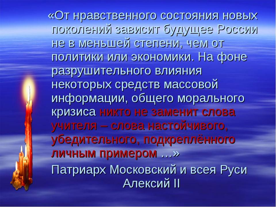 «От нравственного состояния новых поколений зависит будущее России не в мень...
