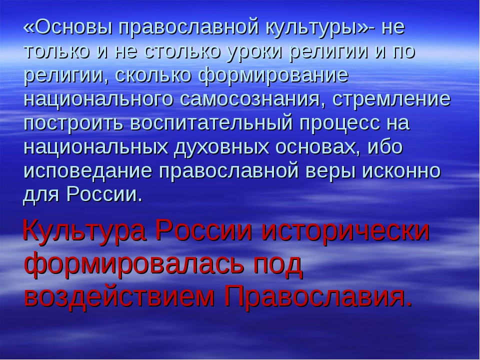 «Основы православной культуры»- не только и не столько уроки религии и по ре...