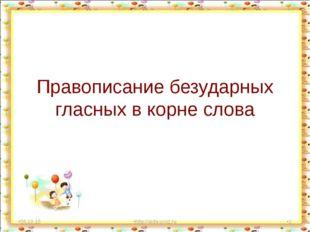 Правописание безударных гласных в корне слова * http://aida.ucoz.ru *