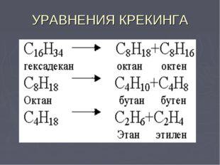 УРАВНЕНИЯ КРЕКИНГА