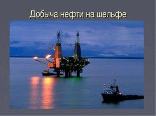Добыча нефти на шельфе