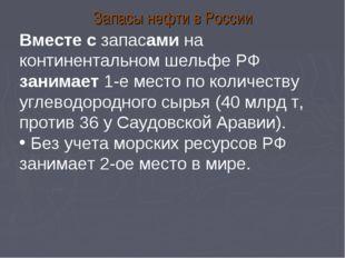 Запасы нефти в России Вместе с запасами на континентальном шельфе РФ занимает