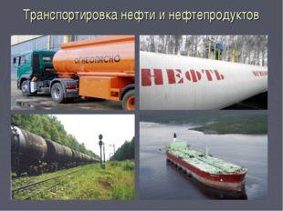 Транспортировка нефти и нефтепродуктов
