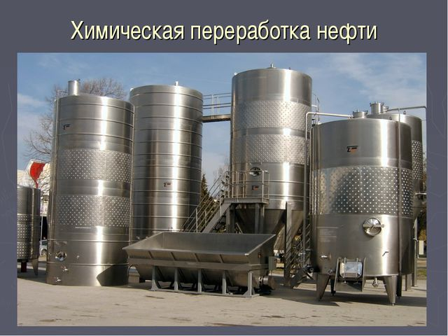 Химическая переработка нефти