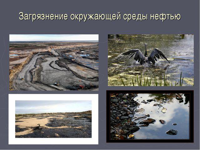 Загрязнение окружающей среды нефтью