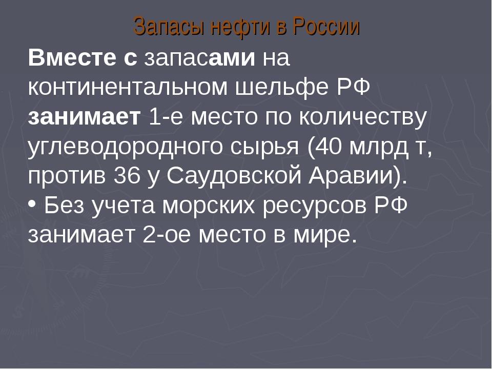 Запасы нефти в России Вместе с запасами на континентальном шельфе РФ занимает...