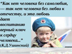"""""""Как нет человека без самолюбия,— так нет человека без любви к отечеству, и э"""