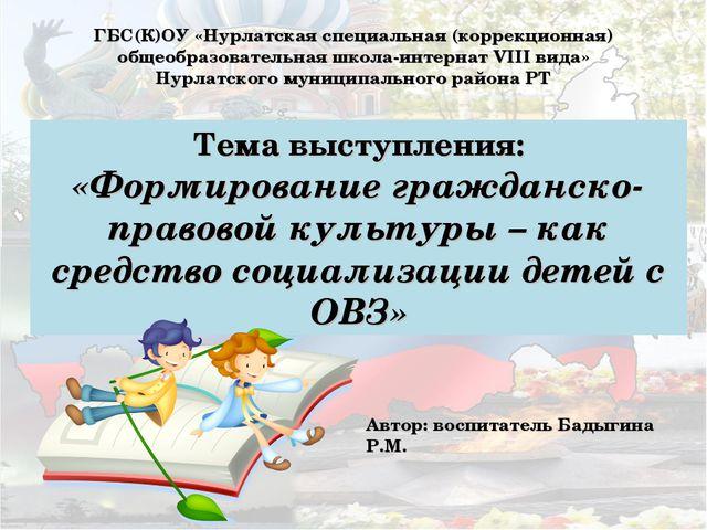 ГБС(К)ОУ «Нурлатская специальная (коррекционная) общеобразовательная школа-ин...