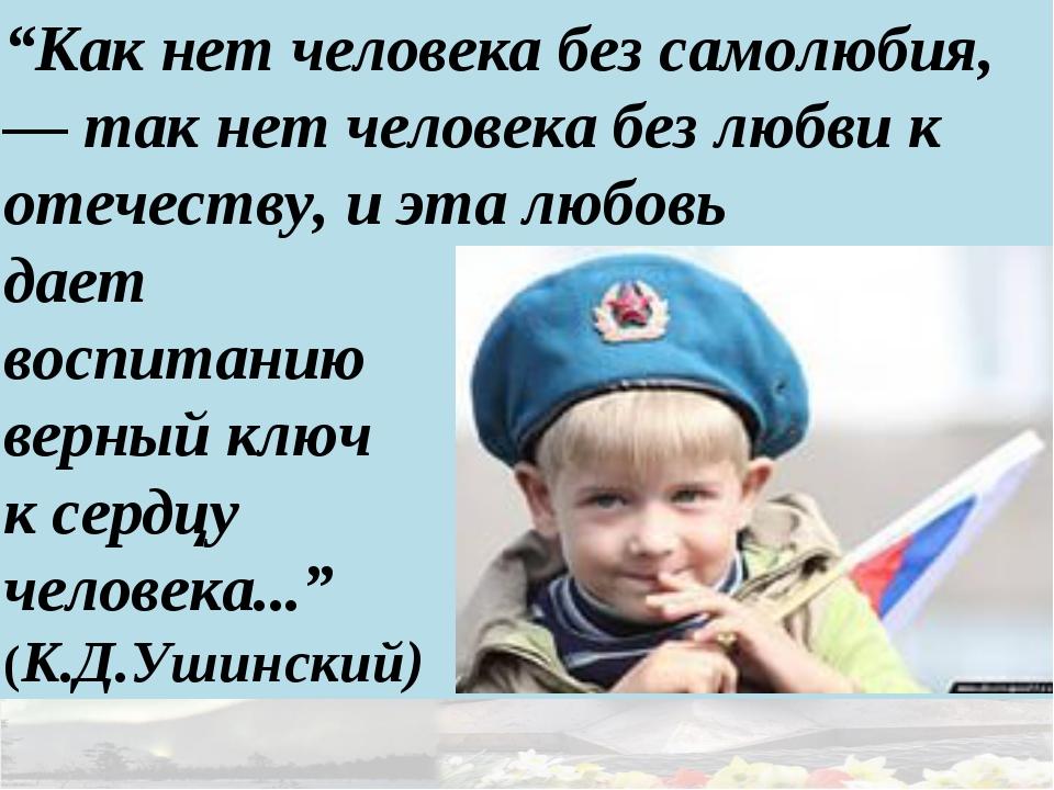 """""""Как нет человека без самолюбия,— так нет человека без любви к отечеству, и э..."""