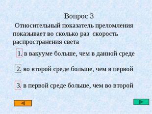Вопрос 3 Относительный показатель преломления показывает во сколько раз скор