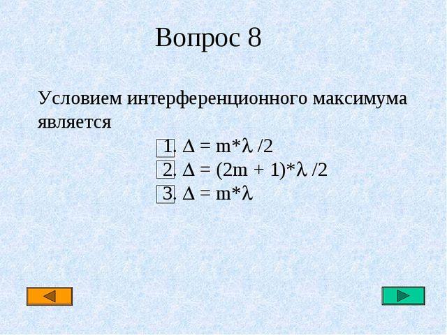 Вопрос 8 Условием интерференционного максимума является 1.  = m* /2 2.  =...