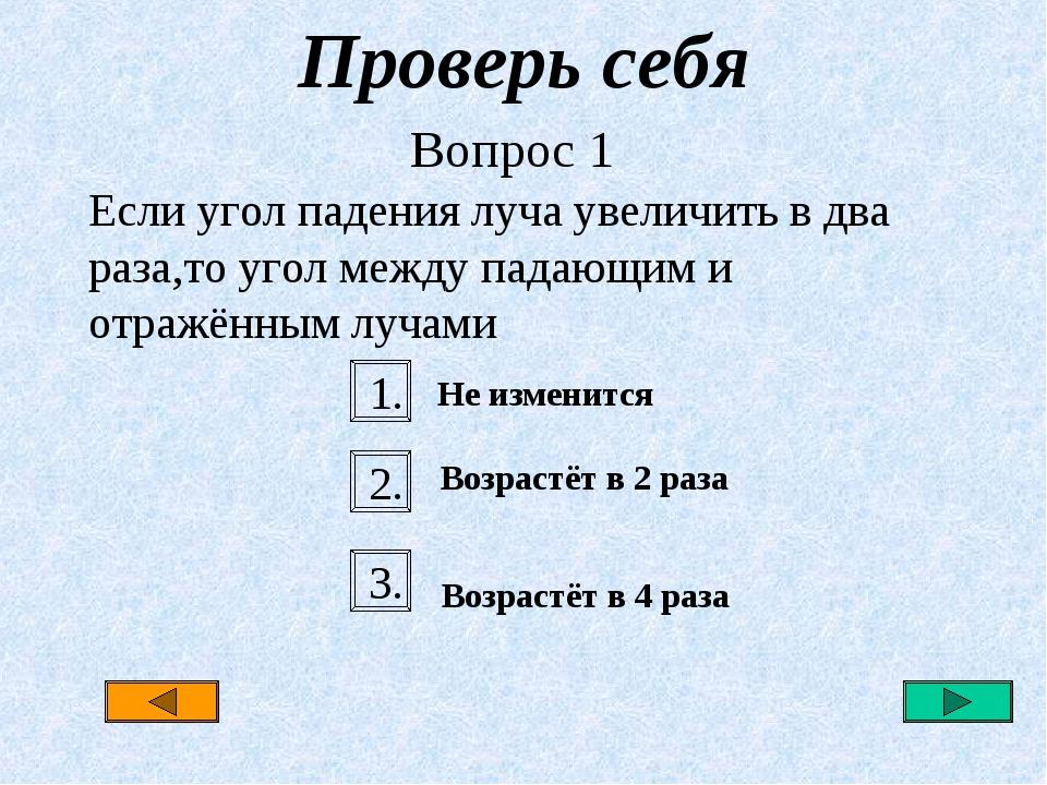 Проверь себя Вопрос 1 Если угол падения луча увеличить в два раза,то угол ме...