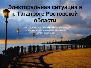 Электоральная ситуация в г. Таганроге Ростовской области (Факторы формировани