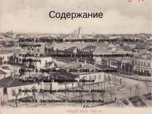 Содержание Раздел 1. Социально-экономические характеристики г Таганрога Разде