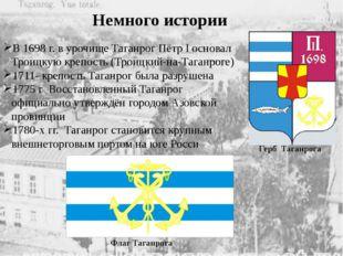 Немного истории  В 1698 г. в урочище Таганрог Пётр I основал Троицкую крепос