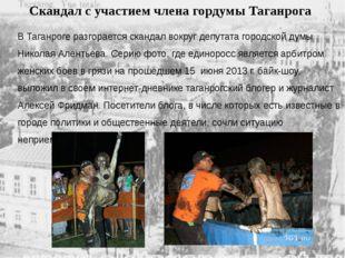 В Таганроге разгорается скандал вокруг депутата городской думы Николая Аленть