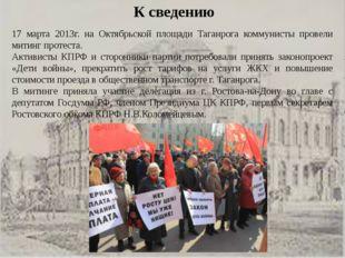 К сведению 17 марта 2013г. на Октябрьской площади Таганрога коммунисты провел