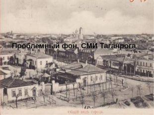 Проблемный фон, СМИ Таганрога.