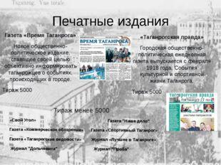 Печатные издания Газета «Время Таганрога» Новое общественно-политическое изда