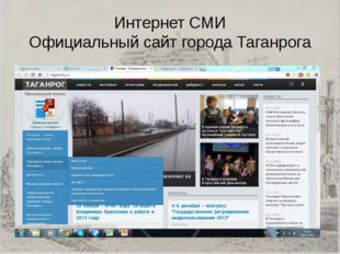 Интернет СМИ Официальный сайт города Таганрога