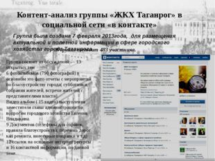 Контент-анализ группы «ЖКХ Таганрог» в социальной сети «в контакте» Группа бы