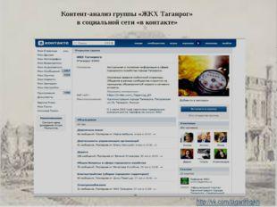 Контент-анализ группы «ЖКХ Таганрог» в социальной сети «в контакте» http://vk