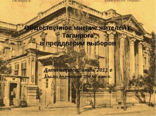 Общественное мнение жителей г. Таганрога в преддверии выборов Дата опроса: ию