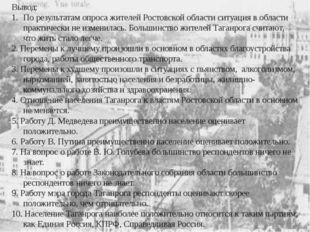 Вывод: По результатам опроса жителей Ростовской области ситуация в области пр