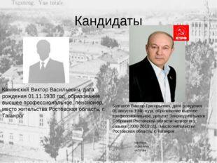 Кандидаты Каминский Виктор Васильевич, дата рождения 01.11.1938 год, образова