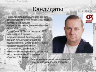 Кандидаты Прасолов Владимир Александрович, дата рождения 04 сентября 1953 год