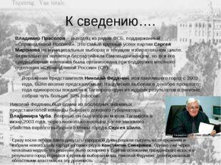 К сведению…. Владимир Прасолов – выходец из рядов ФСБ, поддержанный «Справедл