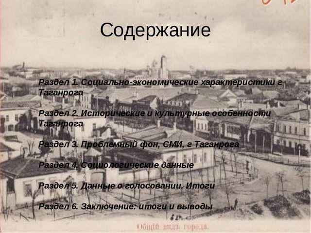 Содержание Раздел 1. Социально-экономические характеристики г Таганрога Разде...