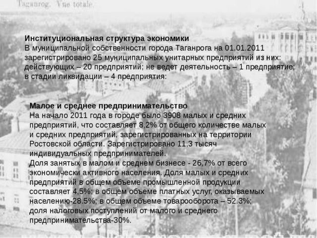 Институциональная структура экономики В муниципальной собственности города Та...