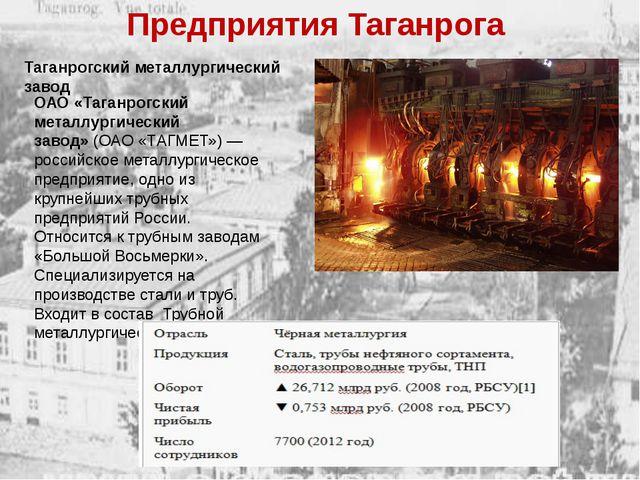 Таганрогский металлургический завод ОАО «Таганрогский металлургический завод»...