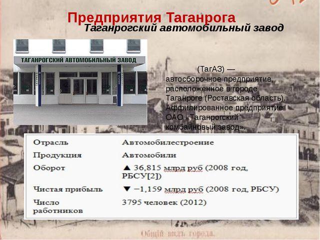 Таганрогский автомобильный завод Таганро́гский автомоби́льный заво́д(ТагАЗ)...