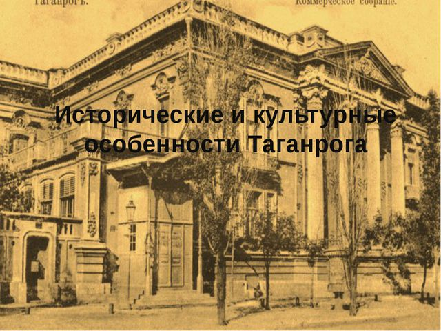 Исторические и культурные особенности Таганрога