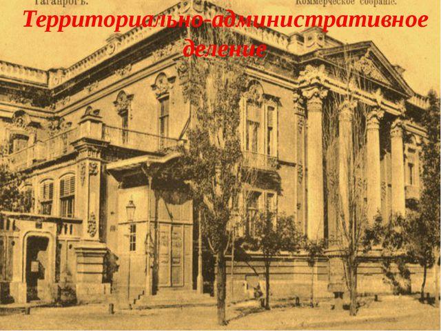 Территориально-административное деление