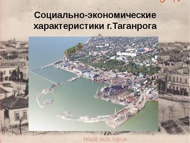 Социально-экономические характеристики г.Таганрога