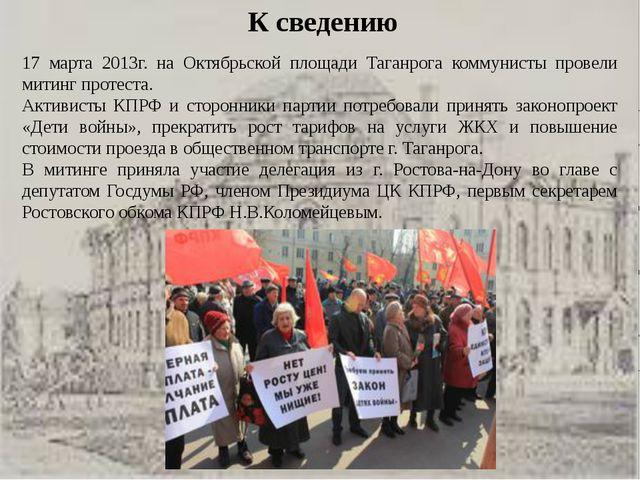 К сведению 17 марта 2013г. на Октябрьской площади Таганрога коммунисты провел...