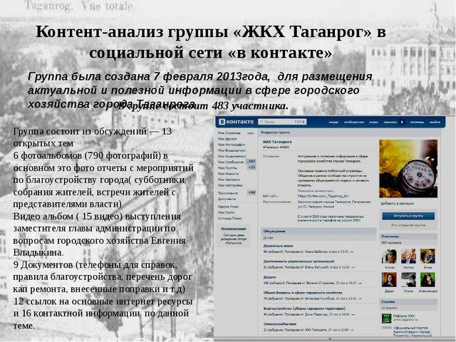 Контент-анализ группы «ЖКХ Таганрог» в социальной сети «в контакте» Группа бы...