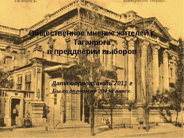 Общественное мнение жителей г. Таганрога в преддверии выборов Дата опроса: ию...