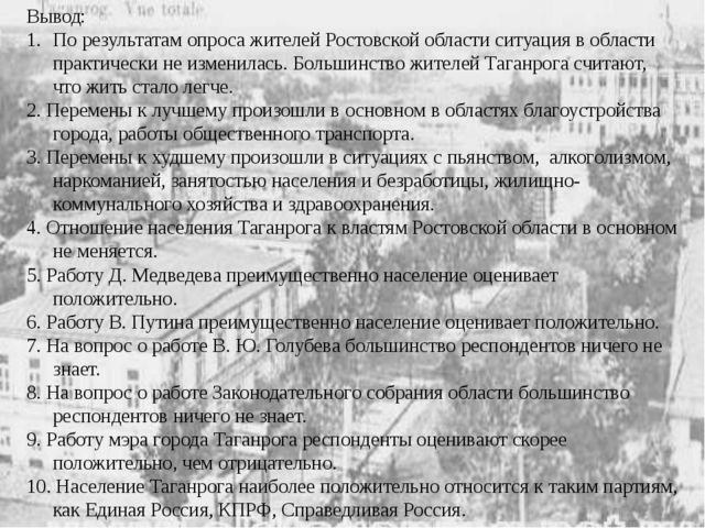Вывод: По результатам опроса жителей Ростовской области ситуация в области пр...