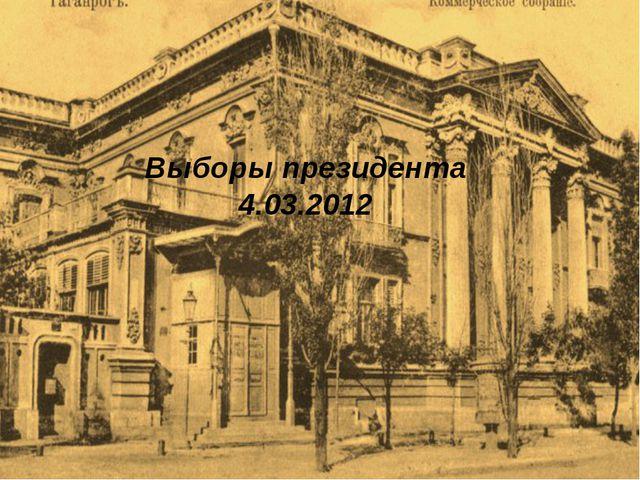 Выборы президента 4.03.2012