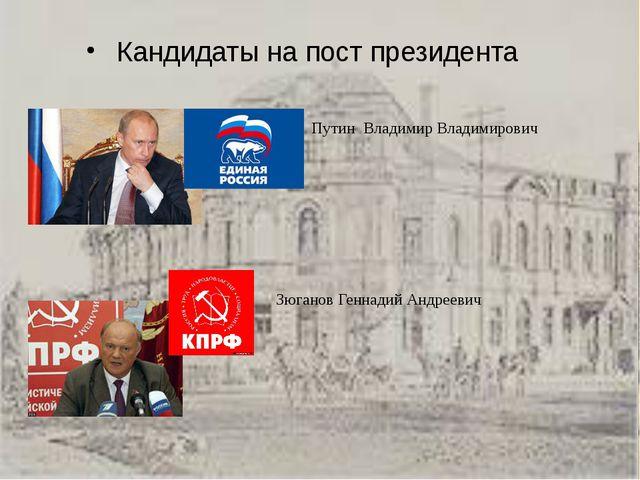 Кандидаты на пост президента Путин Владимир Владимирович Зюганов Геннадий Анд...
