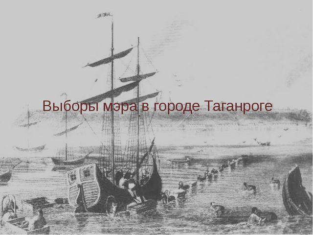 Выборы мэра в городе Таганроге