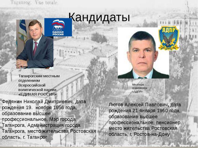 Кандидаты Федянин Николай Дмитриевич, дата рождения 19. ноября 1956 года, обр...
