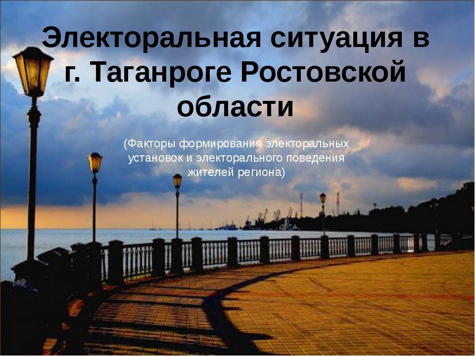 Электоральная ситуация в г. Таганроге Ростовской области (Факторы формировани...